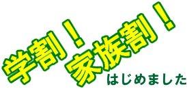 gakuwari